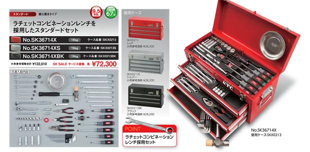 ソケット・ディープソケット・ラチェットハンドル・ラチェットコンビネーションレンチ・ドライバー・プライヤー・ニッパーなど KTC チェストタイプ工具箱採用の9.5sq.工具セット 工具セットSKX0213-366F ツールセット